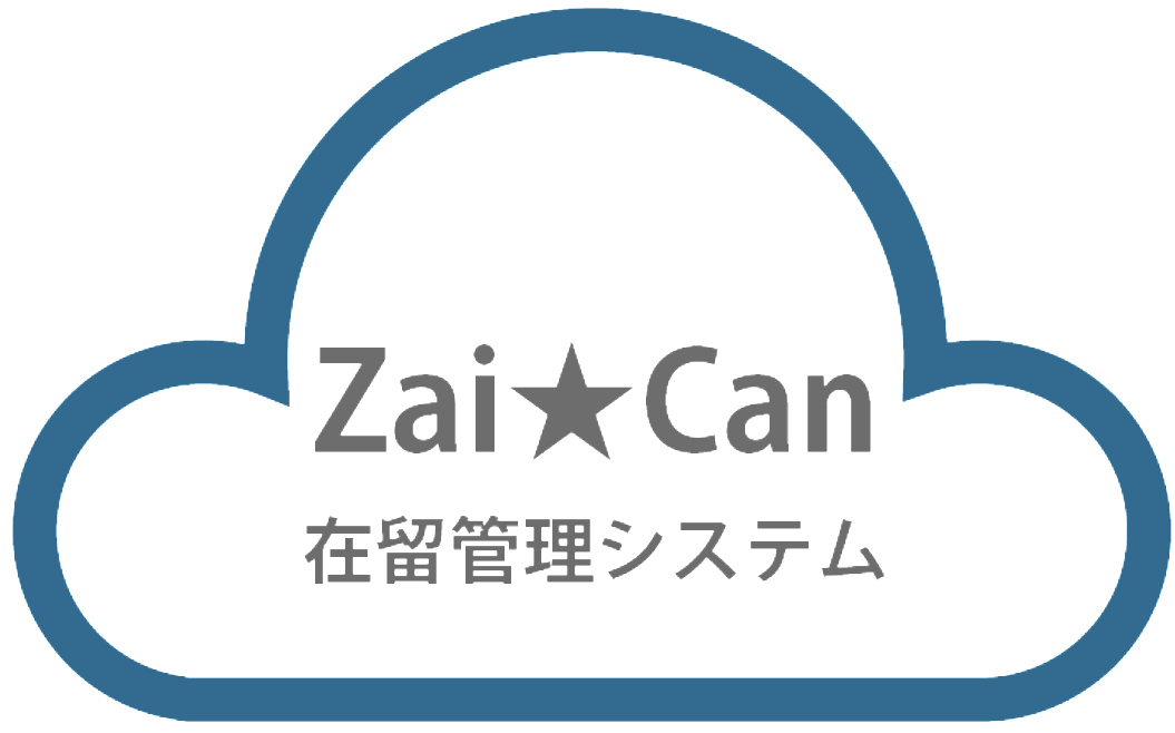 外国人在留管理システム(Zai★Can)